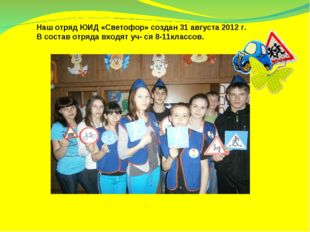 Наш отряд ЮИД «Светофор» создан 31 августа 2012 г. В состав отряда входят уч-