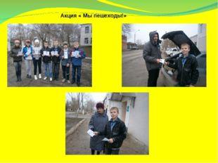 Акция « Мы пешеходы!»