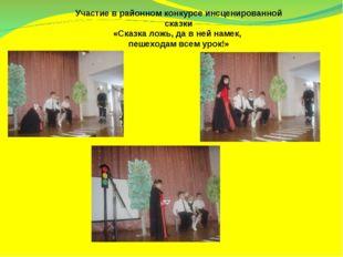 Участие в районном конкурсе инсценированной сказки «Сказка ложь, да в ней нам