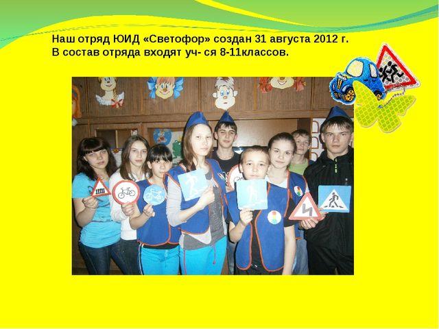 Наш отряд ЮИД «Светофор» создан 31 августа 2012 г. В состав отряда входят уч-...