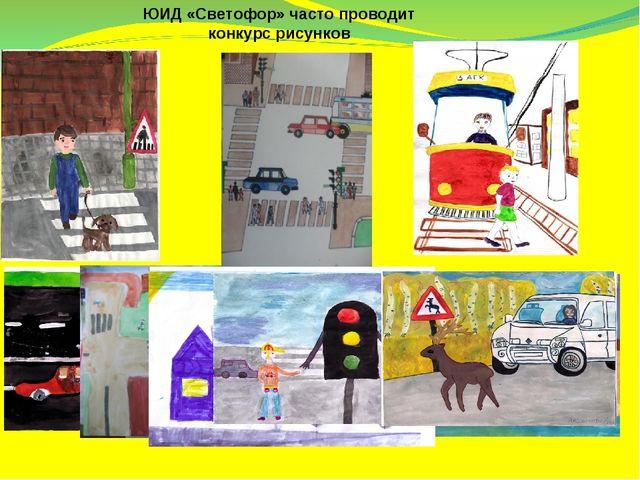 ЮИД «Светофор» часто проводит конкурс рисунков