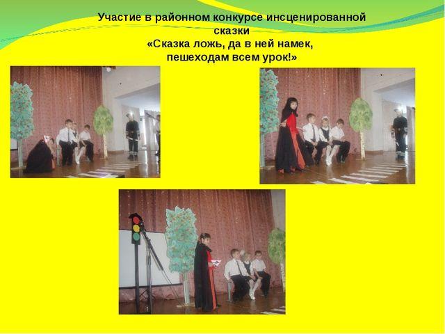 Участие в районном конкурсе инсценированной сказки «Сказка ложь, да в ней нам...