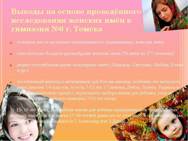 Выводы на основе проведённого исследования женских имён в гимназии №6 г. Томс...