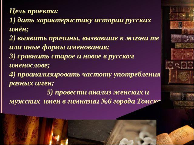 Цель проекта: 1) дать характеристику истории русских имён; 2) выявить причины...