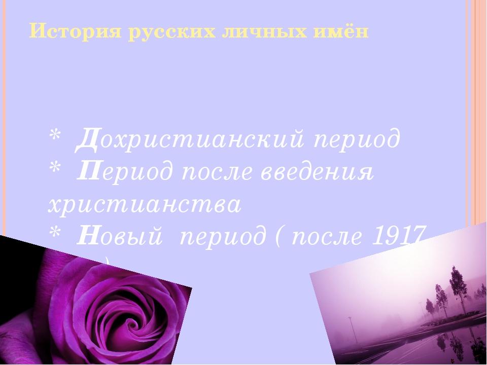 История русских личных имён * Дохристианский период * Период после введения х...