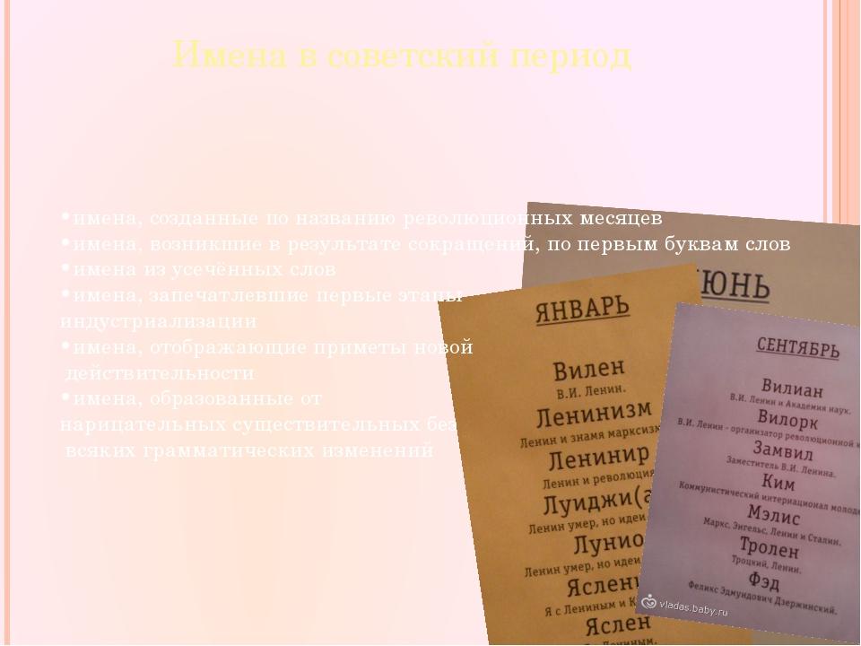 Имена в советский период •имена, созданные по названию революционных месяцев...