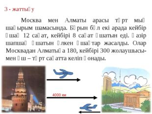 3 - жаттығу 4000 км Москва мен Алматы арасы төрт мың шақырым шамасында. Бұры