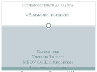 Выполнила: Ученица 3 класса МБОУ СОШ с. Кировское Гаврилова Наталия Руководит