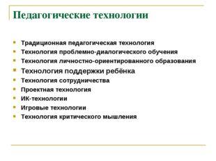 Педагогические технологии Традиционная педагогическая технология Технология п