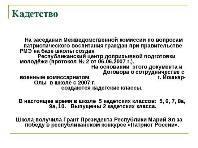 Кадетство На заседании Межведомственной комиссии по вопросам патриотического...