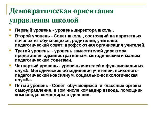 Демократическая ориентация управления школой Первый уровень - уровень директо...