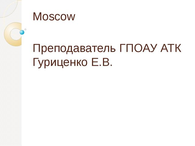 Moscow Преподаватель ГПОАУ АТК Гуриценко Е.В.