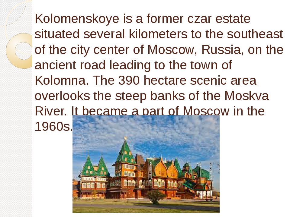 Kolomenskoye is a former czar estate situated several kilometers to the south...