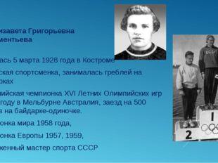 Елизавета Григорьевна Дементьева Родилась 5 марта 1928 года в Костроме Советс