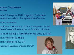 Алевтина Сергеевна Олюнина Родилась 15 августа 1942 года в д. Пчёлкино Судисл