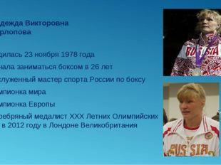 Надежда Викторовна Торлопова Родилась 23 ноября 1978 года Начала заниматься б