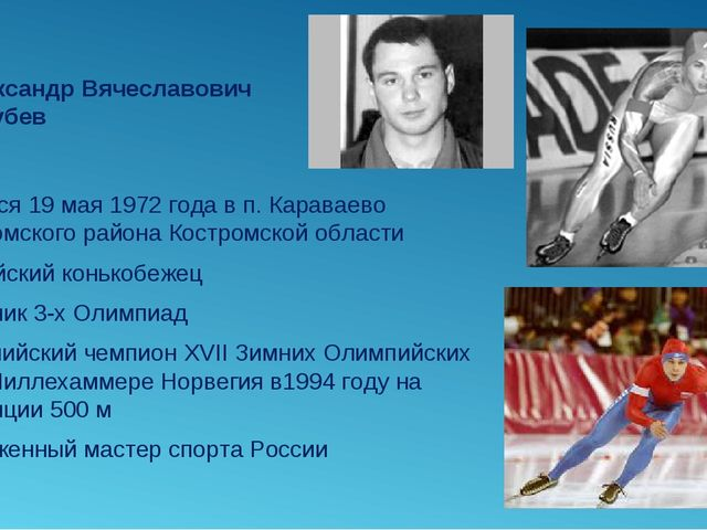 Александр Вячеславович Голубев Родился 19 мая 1972 года в п. Караваево Костро...