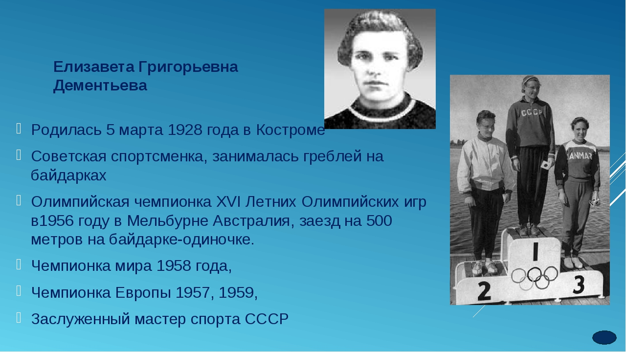 Елизавета Григорьевна Дементьева Родилась 5 марта 1928 года в Костроме Советс...