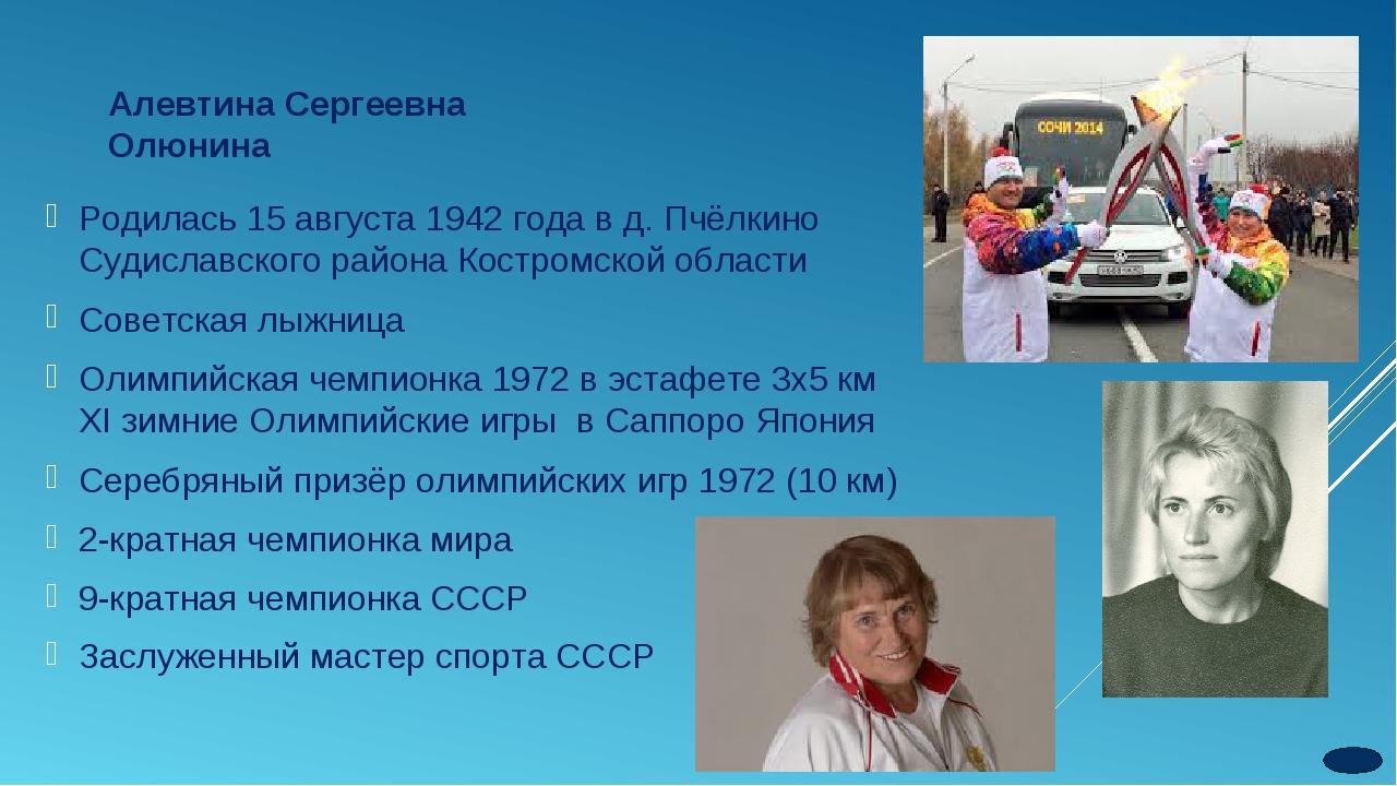 Алевтина Сергеевна Олюнина Родилась 15 августа 1942 года в д. Пчёлкино Судисл...
