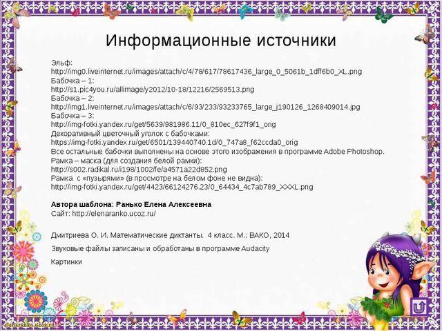 Информационные источники Эльф: http://img0.liveinternet.ru/images/attach/c/4/...