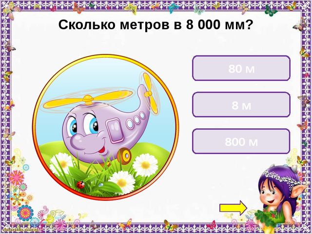 Сколько метров в 8 000 мм? 80 м 8 м 800 м