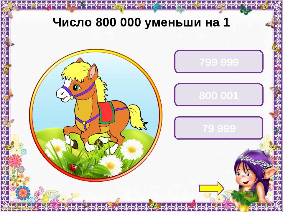 Число 800 000 уменьши на 1 799 999 800 001 79 999