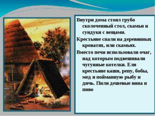 Крестьяне жили в деревнях из 10-15 дворов. Двор состоял из дома, са-рая , хле