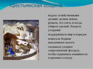 Крестьянская община. ведала хозяйственными делами: делила землю, решала, что