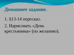 Домашнее задание. 1. §13-14 пересказ. 2. Нарисовать «День крестьянина» (по же