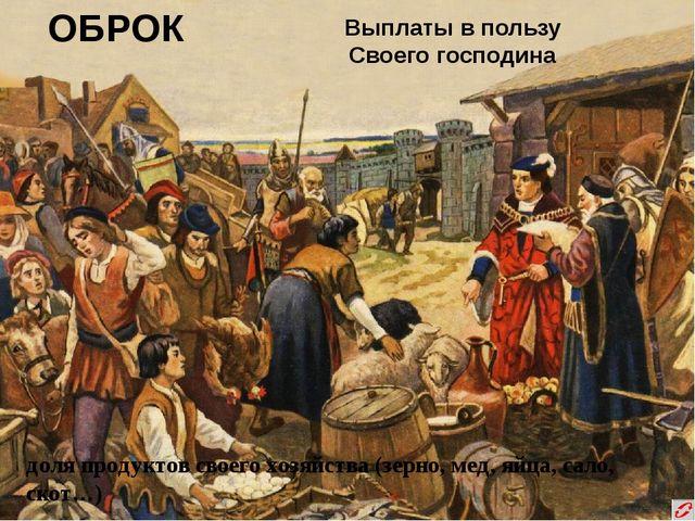 ОБРОК Выплаты в пользу Своего господина доля продуктов своего хозяйства (зерн...