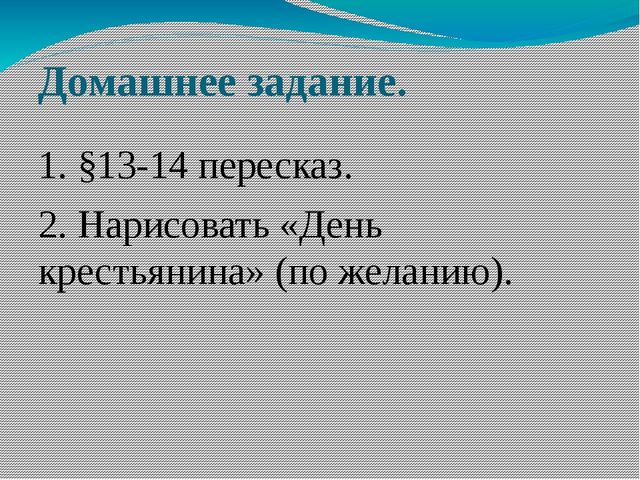 Домашнее задание. 1. §13-14 пересказ. 2. Нарисовать «День крестьянина» (по же...