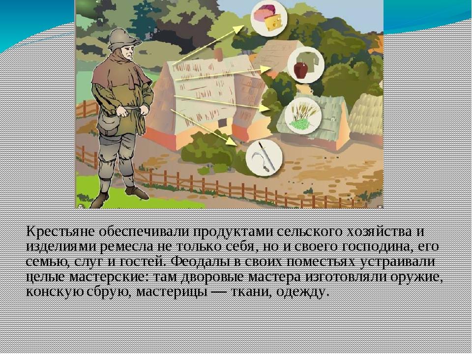 Крестьяне обеспечивали продуктами сельского хозяйства и изделиями ремесла не...