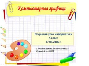 Компьютерная графика Открытый урок информатики 5 класс Копылова Марина Леонид