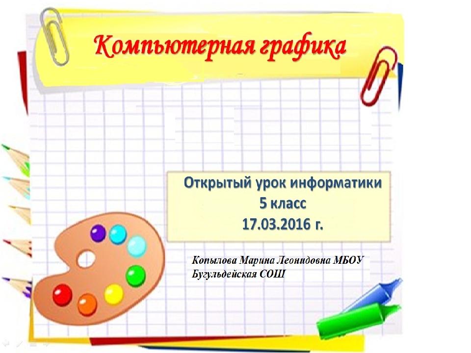 Компьютерная графика Открытый урок информатики 5 класс Копылова Марина Леонид...