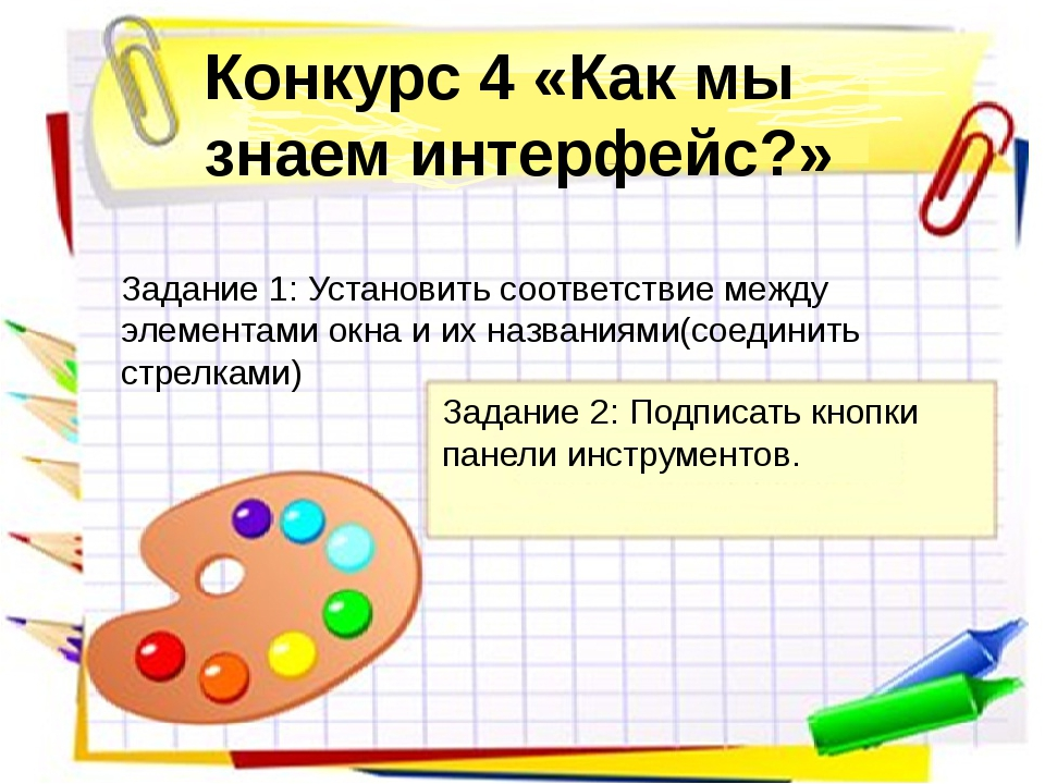 Конкурс 4 «Как мы знаем интерфейс?» Задание 1: Установить соответствие между...