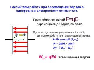 Рассчитаем работу при перемещении заряда в однородном электростатическом поле