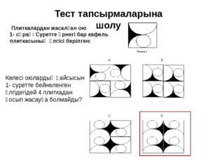 Тест тапсырмаларына шолу Плиткалардан жасалған ою 1- сұрақ: Суретте өрнегі ба