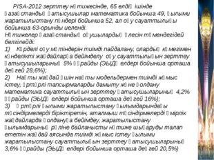 PISA-2012 зерттеу нәтижесінде, 65 елдің ішінде қазақстандық қатысушылар мате