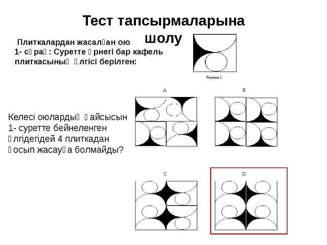Тест тапсырмаларына шолу Плиткалардан жасалған ою 1- сұрақ: Суретте өрнегі ба...