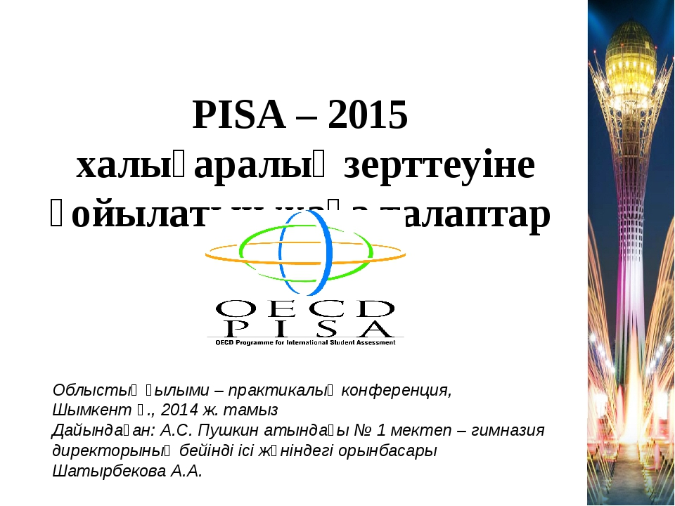 PISA – 2015 халықаралық зерттеуіне қойылатын жаңа талаптар Облыстық ғылыми –...