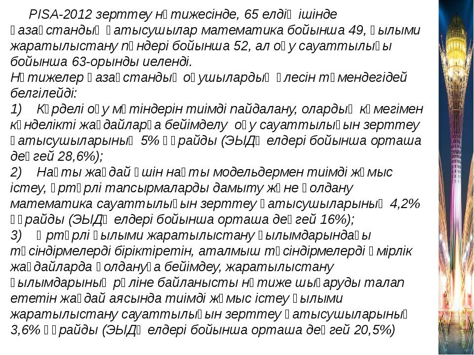 PISA-2012 зерттеу нәтижесінде, 65 елдің ішінде қазақстандық қатысушылар мате...