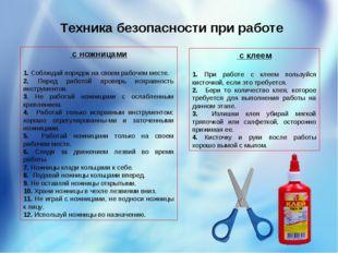 Техника безопасности при работе с ножницами  1. Соблюдай порядок на своем ра
