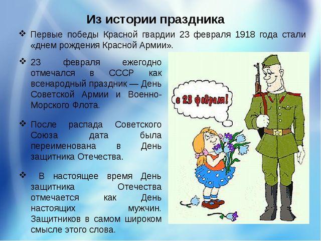 Из истории праздника 23 февраля ежегодно отмечался в СССР как всенародный пра...