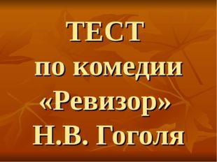 ТЕСТ по комедии «Ревизор» Н.В. Гоголя