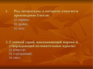 Род литературы, к которому относится произведение Гоголя: а) лирика; б) драма