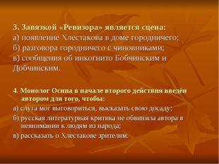 3. Завязкой «Ревизора» является сцена: а) появление Хлестакова в доме городни