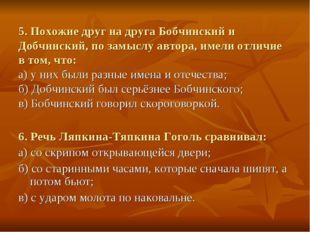 5. Похожие друг на друга Бобчинский и Добчинский, по замыслу автора, имели от