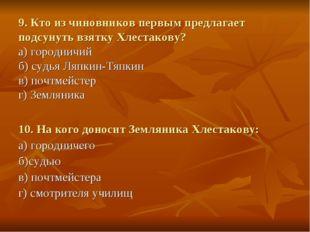 9. Кто из чиновников первым предлагает подсунуть взятку Хлестакову? а) городн