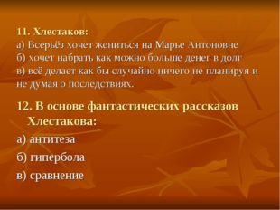 11. Хлестаков: а) Всерьёз хочет жениться на Марье Антоновне б) хочет набрать