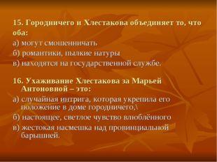 15. Городничего и Хлестакова объединяет то, что оба: а) могут смошенничать б)